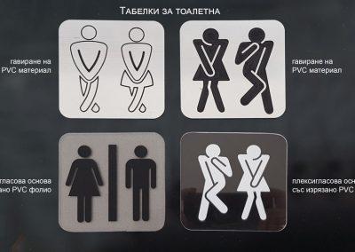 Табелки за WC от LZ или ABS