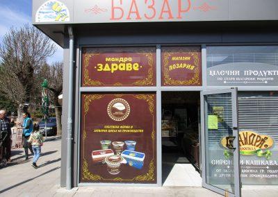 Печат и лепене на перфофолио върху стъкла – фирмен магазин на мандра ЗДРАВЕ