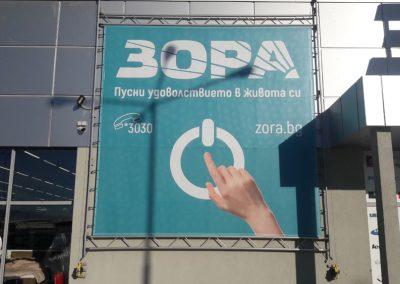 Печат и монтаж на винилни мрежи магазини ЗОРА