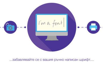 НОВО! Вече можете да превърнете почерка си в шрифт с Calligraphr
